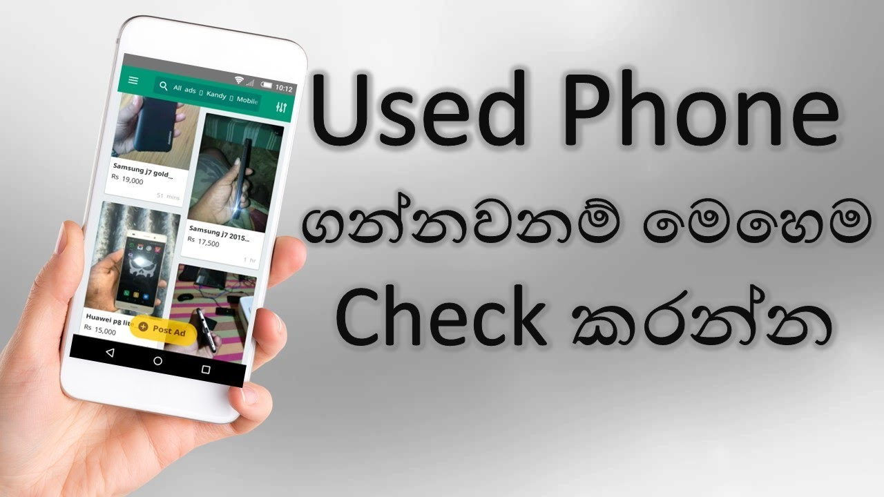 Second Hand Phone Test Explained in Sinhala by SinhalaTech