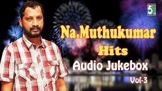 Cover images Na Muthukumar Super Hit Famous Audio Jukebox Vol3