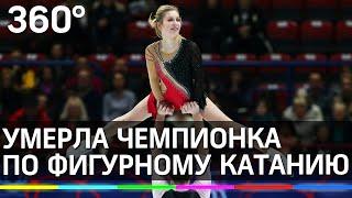 Умерла чемпионка по фигурному катанию Екатерина Александровская