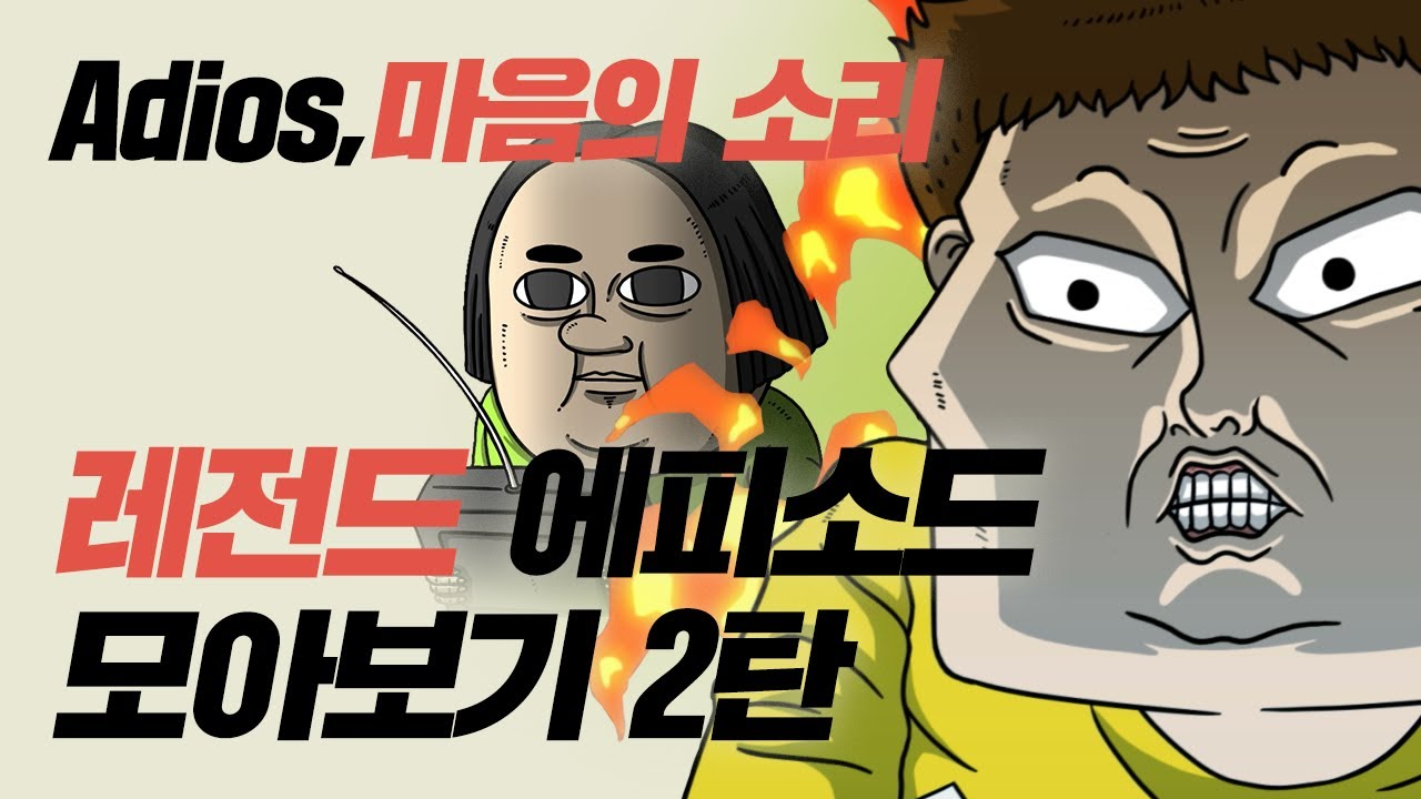 [모아보는-무빙웹툰] Ep.19 마음의 소리 진짜 안녕!!