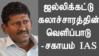 Sagayam IAS On Jallikattu - Jallikattu Is Part Of Our Long History and Culture