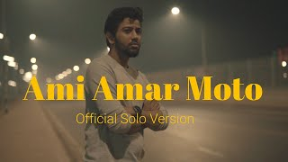 Ami Amar Moto - Official Solo Version | Pizza Bhai OST | Pritom | Shuvro | Bangla New Song 2019