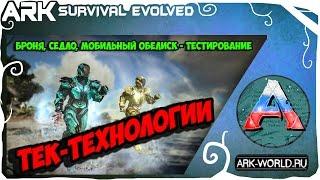 ТЕК Броня ARK Survival Evolved TEK Tier. Обзор, Тестирование, Плюсы и Минусы.