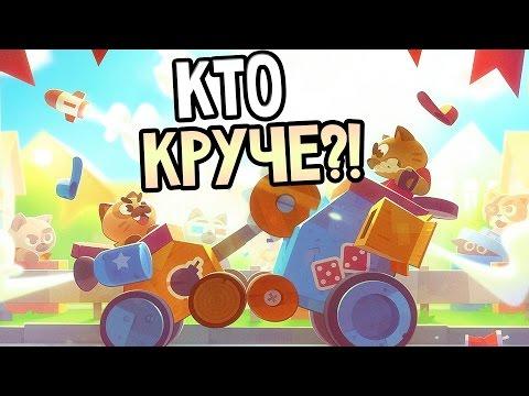 CATS: Crash Arena Turbo Stars — ПОСТРОЙ СВОЮ БОЕВУЮ МАШИНУ!