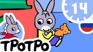 ТРОТРО - 1 Ч  - Тротро в плохом настроении - Сборка #03