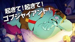 【クラロワ】起きて起きて!ゴブジャイアント登場!