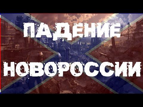 Падение Новороссии
