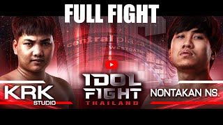 Nontakan Ns. VS. KRK Studio | FULL FIGHT | IDOL FIGHT THAILAND