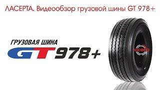 ЛАСЕРТА. Грузовая шина GT Radial 978+. Видеообзор