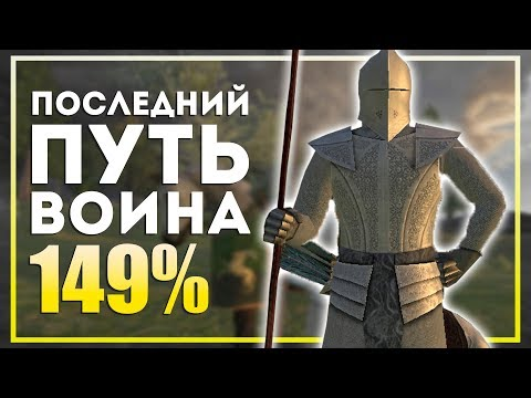 Mount and Blade: Prophesy of Pendor v.3.9.4. Куалис #3