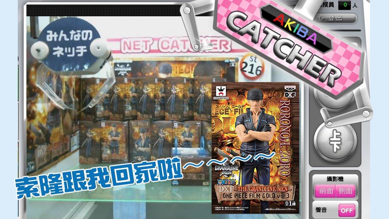 日本線上夾娃娃機介紹-Akiba catcher 海賊王 航海王 索隆跟我回家囉~[Chloe克蘿伊] - YouTube
