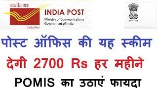 पोस्ट ऑफिस देगा , हर महीने 2700 Rs आज ही उठाये Post Office Monthly Income Scheme Account का फायदा