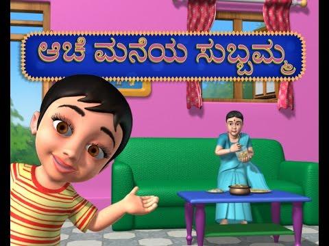 Aache Maneya Subbamma Kannada Rhymes