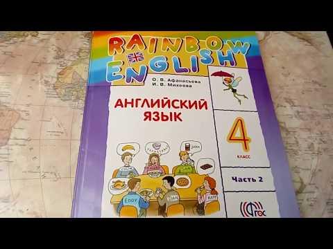 Unit 6, Step 3, Ex. 3 / ГДЗ. 4 класс. Учебник Rainbow English. 2 часть