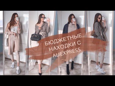 ПОКУПКИ С ALIEXPRESS | БЮДЖЕТНЫЕ НАХОДКИ | распаковка