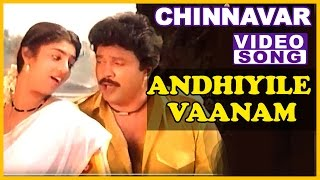 Chinnavar tamil movie songs. andhiyile vaanam full video song on music master. ft. prabhu and kasthuri. composed by ilayaraja. subscribe for more tamil...