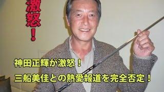 神田正輝(65)が1日、一部で報じられた三船美佳(33)との熱愛報...