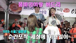 💗버드리💗 6월7일 품바청년을 매료시킨 최애 아이돌 SBS[순간포착세상에이런일이] 방송