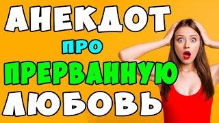 АНЕКДОТ про Прерванную Любовь для Ветеринара Самые Смешные Свежие Анекдоты
