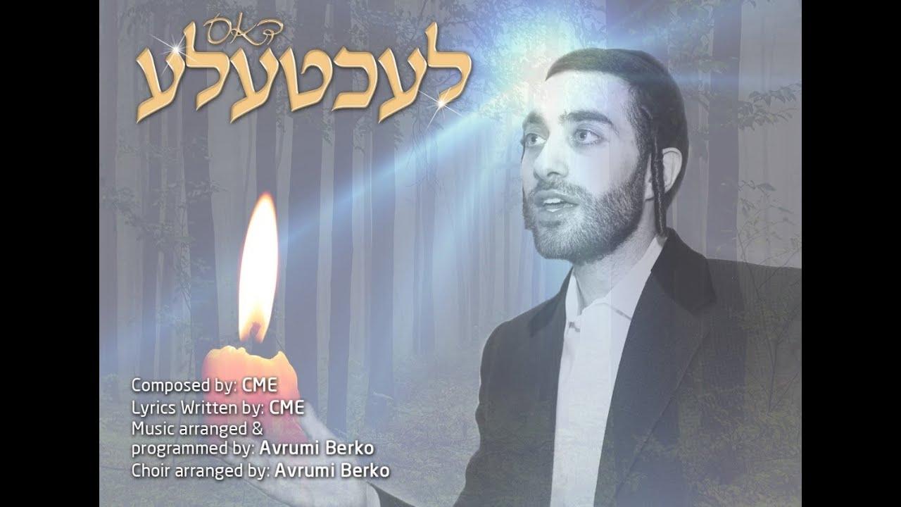 CME (Chaim Meir Erps) Dus Lechtele חיים מאיר ערפס - דאס לעכטעלע