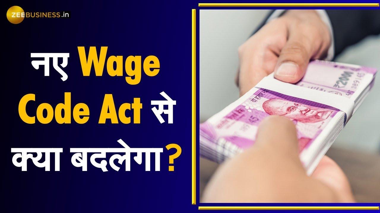 Money Guru: New Wage Code Act से क्या बदलाव आएंगे? | Wage Code Act 2021 | Hindi News | India