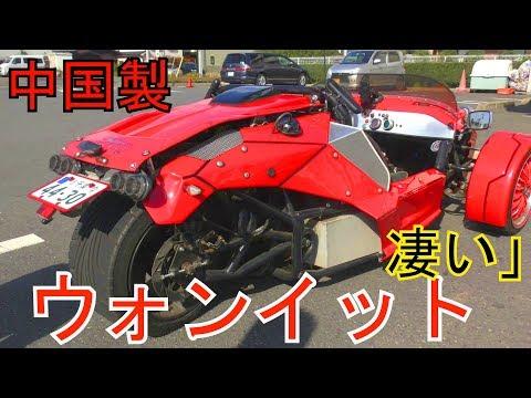 【遭遇】謎の中国製の乗り物ウォンイットが凄すぎる‼️