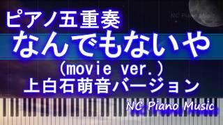 【ピアノ五重奏】 「なんでもないや」 (movie ver.) 上白石 萌音 映画『君の名は。』(バイオリン、ビオラ、チェロ)【フル full】