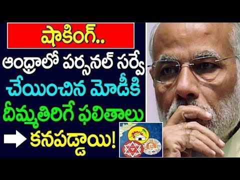 ఆంధ్ర లో మోడీ కి దిమ్మ తిరిగే ఫలితాలు కనపడ్డాయి | AP Latest survey Shock PM Modi | Taja30