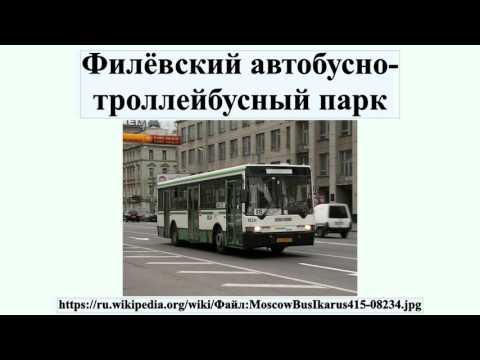 Филёвский автобусно-троллейбусный парк