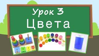 Учим цвета. Урок 3. Развивающие видео для детей (раннее развитие ребенка).