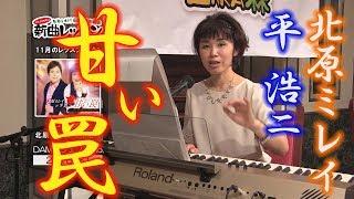 「ようこそ!ENKAの森」 2015年11月放送の新曲レッスンコーナーその1~ ...