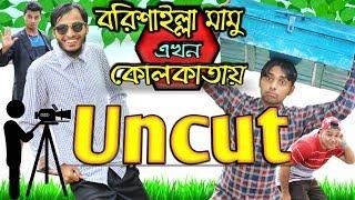 দেশী CID বাংলা | Uncut Of  বরিশাইল্লা মামু এখন কোলকাতায় | Bangla Funny Video 2019 |  Comedy Video