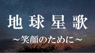 【合唱曲】地球星歌 ~笑顔のために~ / 歌詞付き (ちきゅうせいか)