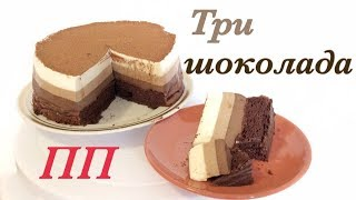 ПП ТОРТ ТРИ ШОКОЛАДА! // диетический десерт из ресторана