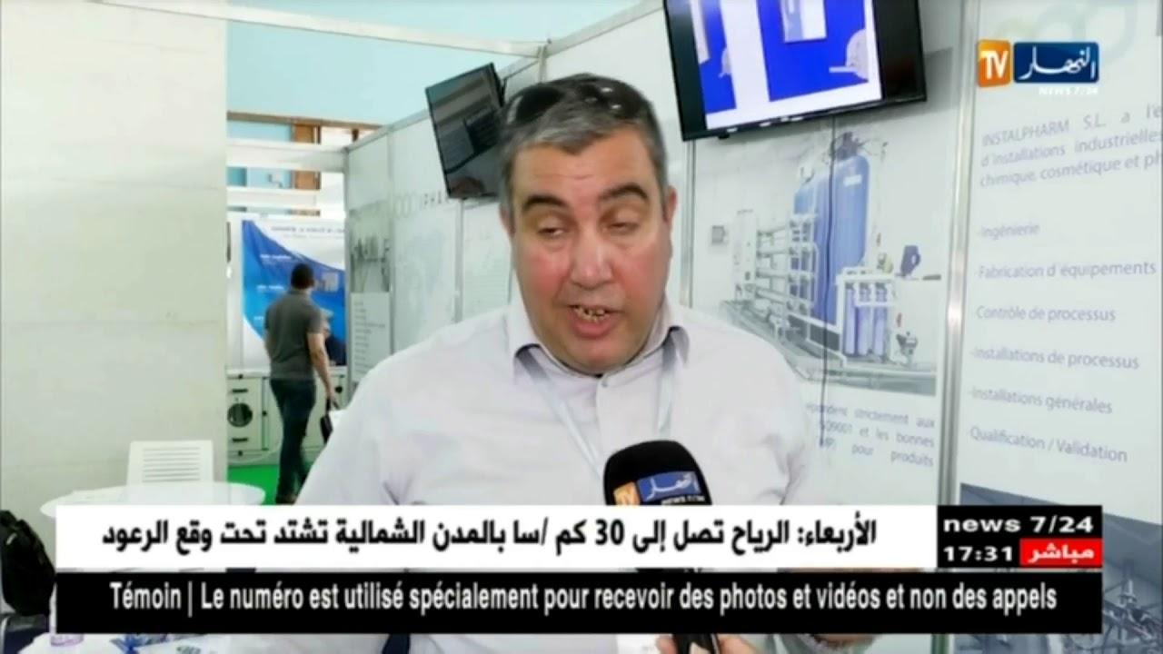 صحة: مستثمرون جزائريون بفضلون الشراكة مع الأجانب في مجال الصناعة الصيدلانية