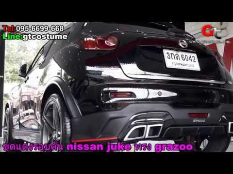 แต่งรถ Nissan Juke ชุดแต่ง Grazoo โดย GT Costume Tel. 095-669966-8 // 096-550-5504