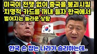 미국이 중국을 전쟁없이 붕괴시키는 치명적카드를 커내자 벌어지는 놀라운 상황!#일본#일본반응#해외반응#한국#반응#한국해외반응#외국인반응#외국반응#japan