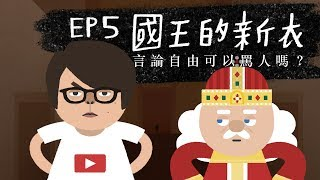 『國王的新衣 - 言論自由可以罵人嗎?』法律吧 EP5 - feat. HowHow 熊仔