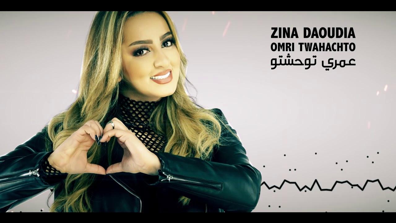 Download Zina Daoudia - Omri Twahachto [Official Music Audio] cover cheb reda 🎤زينة الداودية - عمري توحشتو