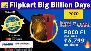 Xiaomi POCO F1 Only Rs.5799 Offer | Flipkart Big Billion Days Sale 2018 | Poco F1 Offer in Rs. 5799