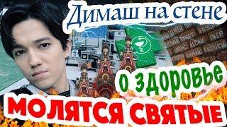 Димаш Кудайберген  - святые и фанаты молятся / Новый альбом IQ артиста из Казахстана