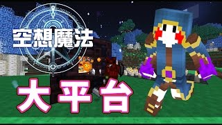 minecraft 空想魔法 滿滿der 大 平 台 ep26