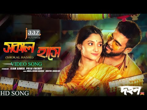 Shokal Hashe (সকাল হাসে) Video Song | Siam | Pujja | Imran | Bushra | Rafi | Abdul Aziz | Jaaz 2018