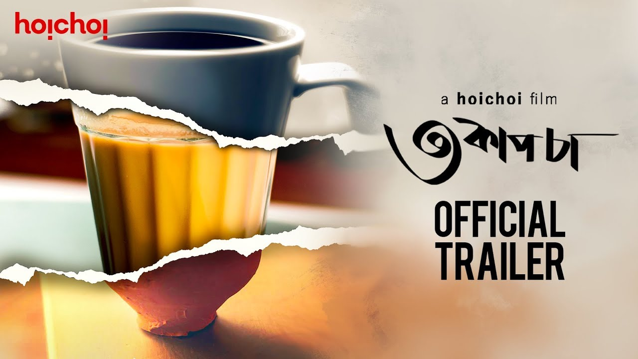 Teen Cup Chaa (৩ কাপ চা) | a hoichoi film | Official Trailer | Mainak | Debaloy | Pathikrit