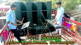 Amol Star Band Sultanpur Hindi (मेला) song (use hedphone)  by sitaram vasave