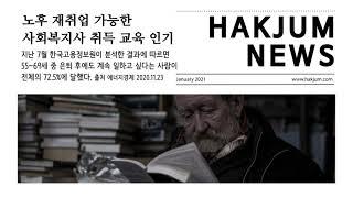 HAKJUM NEWS (한사평 뉴스) 사회복지사 2급 …