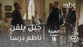 مسلسل الهيبة - الحلقة 16 - جبل يلقن أبو سلمى درساً لن ينساه