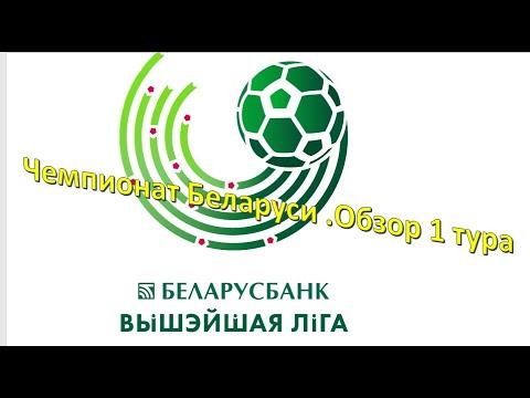 Чемпионат Беларуссии 2020.Обзор 1 тура.