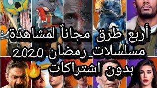 كيفية مشاهدة مسلسلات وبرامج رمضان 2020 مجانا بدون اشتراكات#لا_للاحتكار