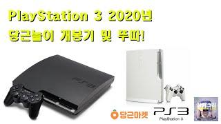 플레이스테이션3 PS3 중고구매 개봉 및 분해